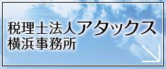 アタックス(横浜)